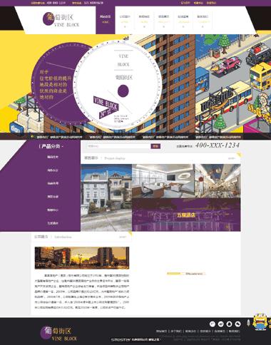 房地产门户网站模板建设-房地产模板网站制作