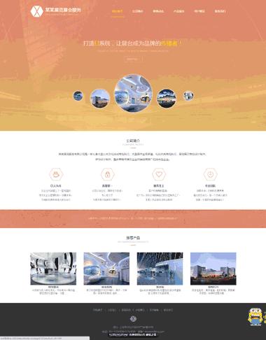 活动策划公司网站模板-活动策划公司网页模板-环宇网络