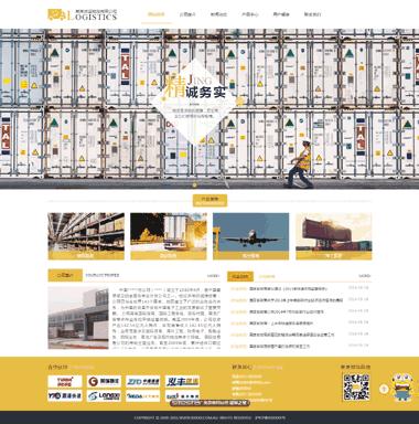 模板网站-物流公司网站模板-物流网站模板ESO优化