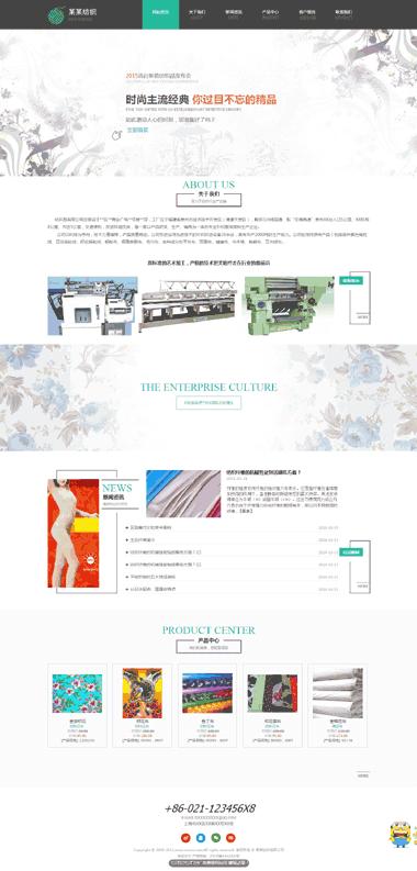 纺织品公司网站模板制作-家居纺织用品公司网站建设