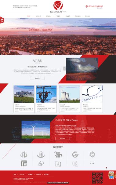北京网站设计制作公司-电气元件制造网站模板建设