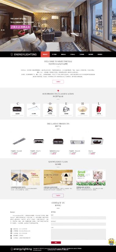 灯具企业网站建设-时尚灯具照明企业网站模板制作