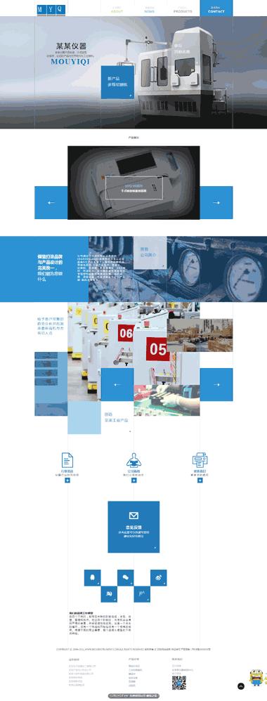 高新仪器网站模板-环宇网络专注网站建设15年-企业网站模板299元