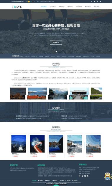 旅游社网站建设-旅游社模板网站-旅游社网站模板设计