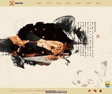 中医药网站模板-中医网站制作-养生网站设计-中药材网站制作