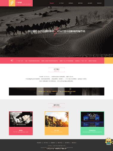 传媒网站制作模板-广电传媒营销型网站制作
