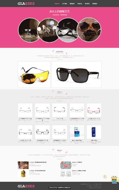 眼镜网站模板-眼镜专卖网站制作-潮流眼镜模板网站-高端眼镜网站设计