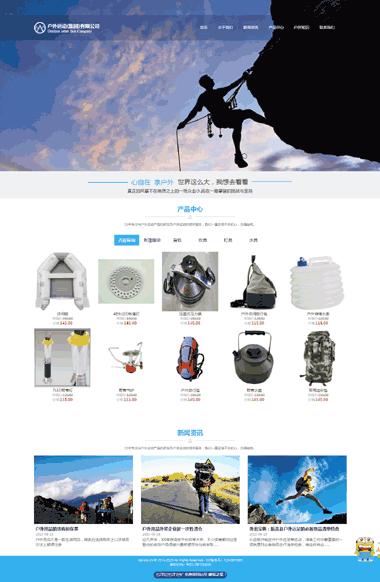 户外运动网站制作-运动装备网站模板-驴友网站制作-野外运动网站