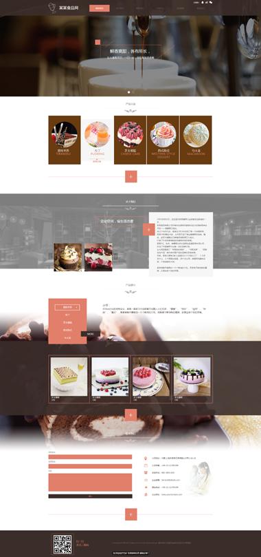美食网站模板-蛋糕网站模板-甜品网站制作