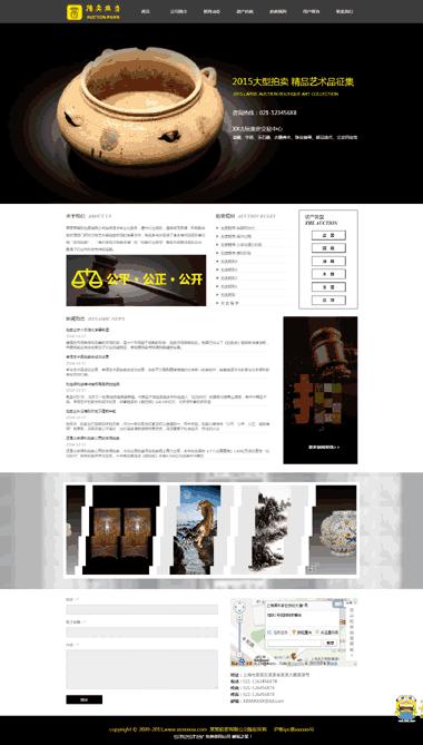 拍卖典当公司模版网站制作-拍卖典当模版制作