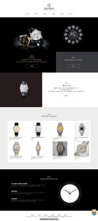 礼品公司网站建设模板-钟表网站制作-钟表网站优化