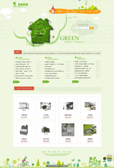 环保网站模板-环保模板制作-绿色网站设计