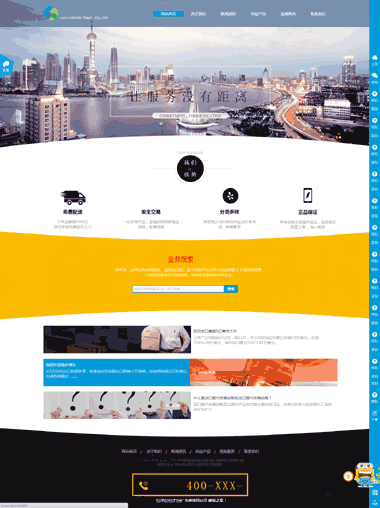 专业国际贸易公司网站模板-正版网站安全服务有保障