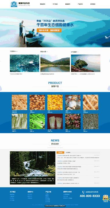 北京农业科技公司网站模板-定制专属农科个性化网站