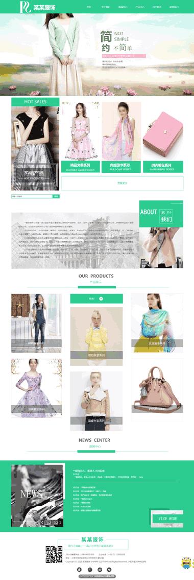 服装网站模板-舞台服装网站-职业服装网站模板
