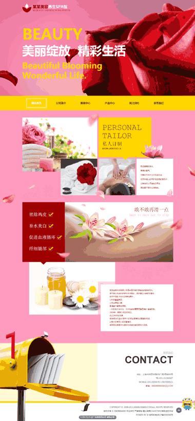 美容养生SPA馆网站模板制作-阿里云SAAS网站-模板网站299元