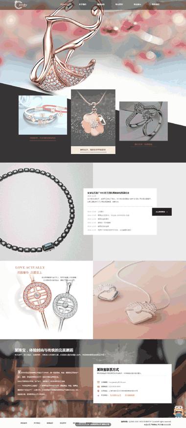 网站建设模板-珠宝首饰礼品网站模板-网站优化SEO服务