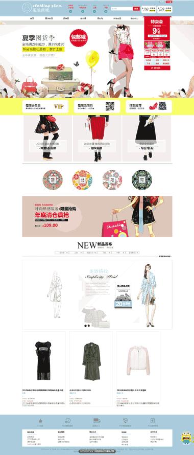 做服装网站用什么模板好-海量服装网站模板任意挑