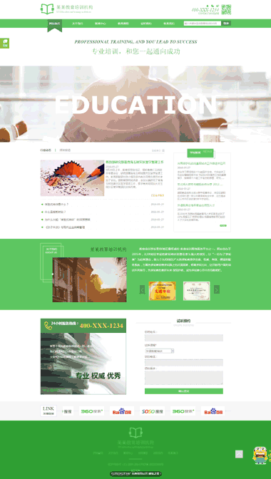 培训类模板网站制作-教育机构网站模板-优化教育/培训网站
