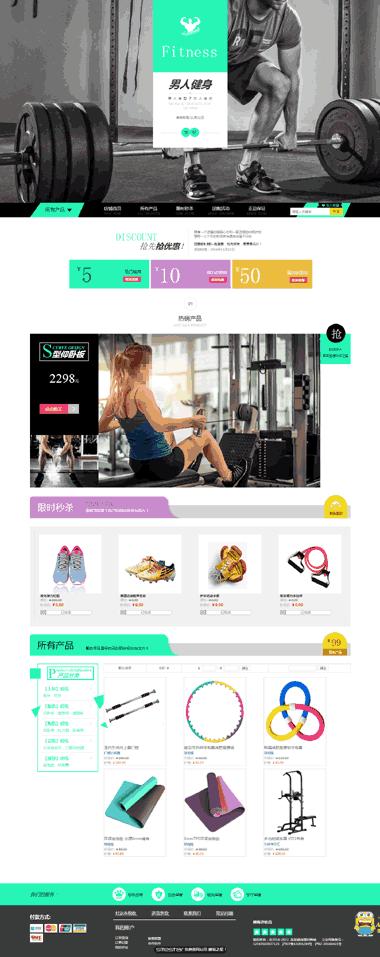 健身器材网站建设-健身器材网站模板-健身器材网站优化SEO