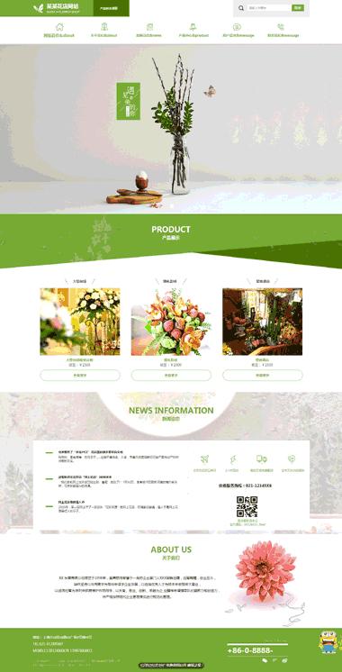 鲜花网站模板-鲜花预定网站制作-鲜花礼品网站设计