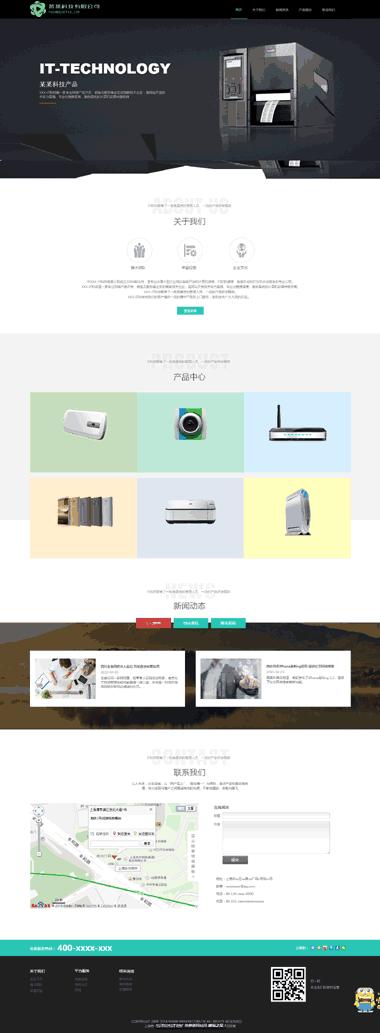 大气的企业网站模板与网站定制-互联网企业网站品牌营销