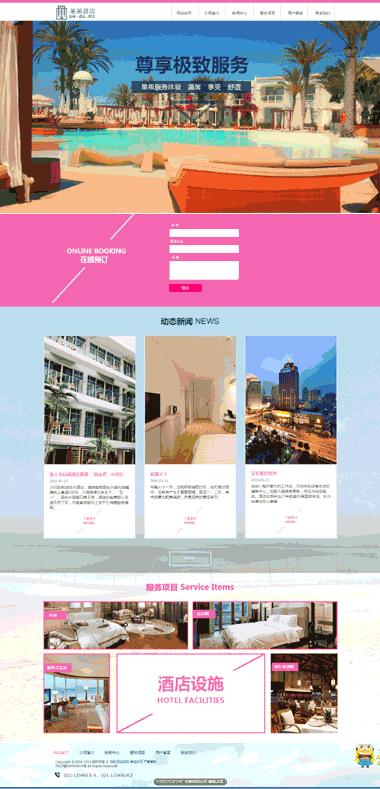 酒店在线预订网站建设-酒店模板网站定制-网站SEO优化