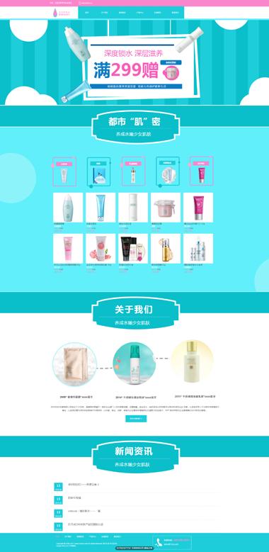 化妆品网站模板-护肤品网站制作-美妆护肤品网站