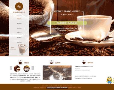 高端品质咖啡企业网站模板-环宇网站模板建设