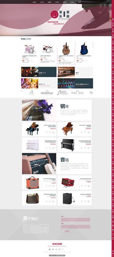 乐器网站建设-民族乐器网站SEO优化-精品网站模板299元