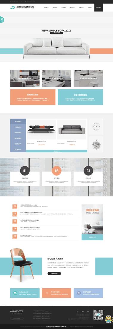 高端家居制品网站模板-洁具网站模板建设-日用品网站模板制作