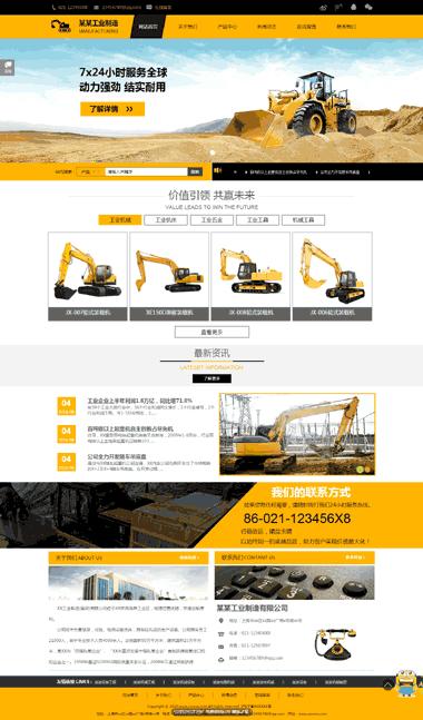 机械工业建设网站模板-正版SAAS网站建设-北京机械工业制造网站建设公司