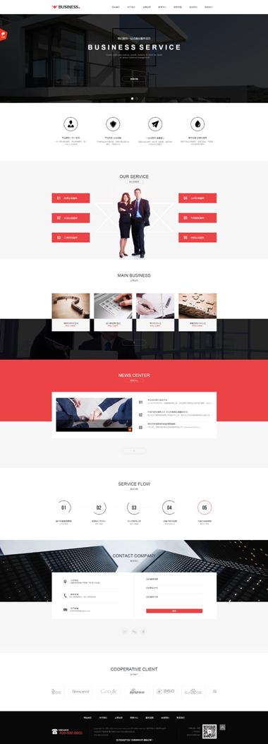 高端企业网站建设模板-网站制作模板-企业网站定制