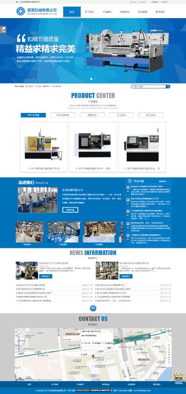 机械制造企业网站建设模板-机械设备网站制作与网站优化