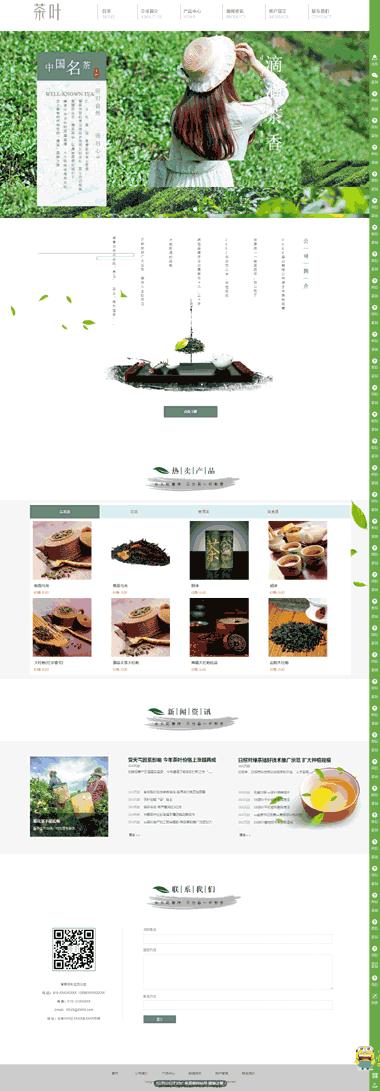 高端茶叶模板网站-礼品茶叶模板-茶叶门户网站-茶叶种植网