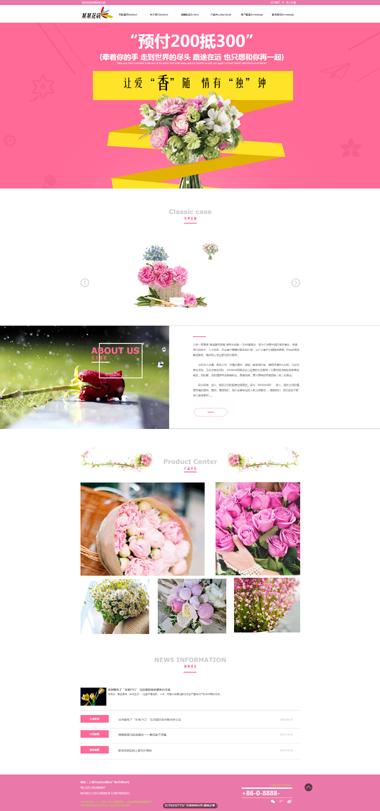 鲜花网站模板-鲜花礼品配送-婚庆鲜花设计