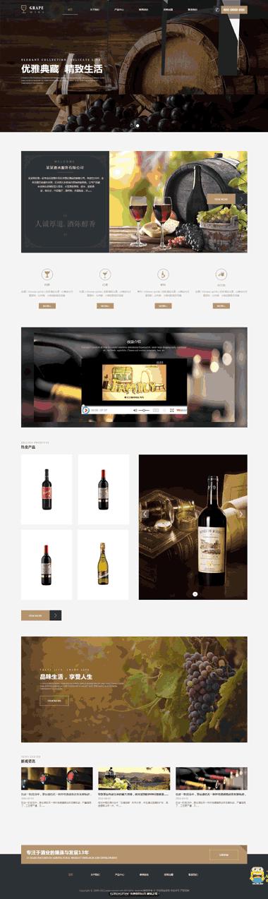 洋酒网站模板-红酒商城模板网站-酒类网站模板