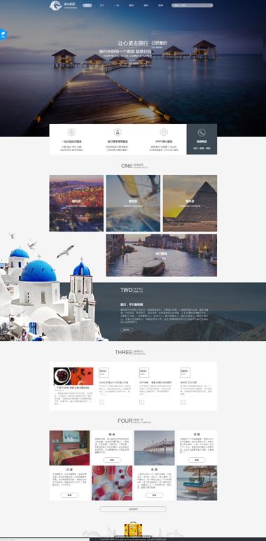 旅行社网站模板-旅行社网站制作-旅游网站设计