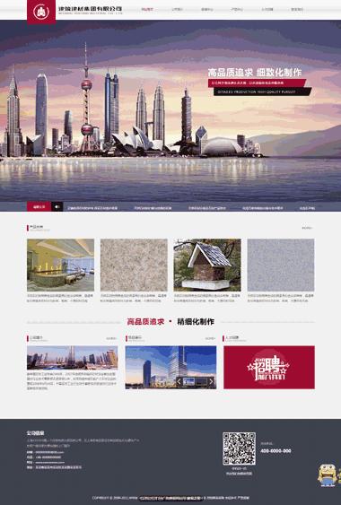 建筑建材公司网站模板建设-北京建筑模板制作-环宇网络