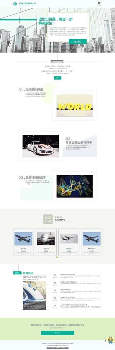 北京贸易网站模板建设-贸易网站模板制作-环宇网络