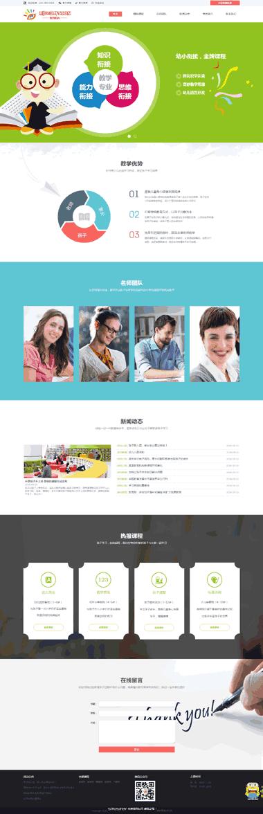 教育培训网站模板制作-阿里云SAAS网站-模板网站SEO优化