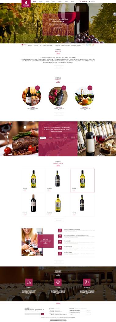 红酒网站模板-企业网站营销-知名洋酒网站建设公司