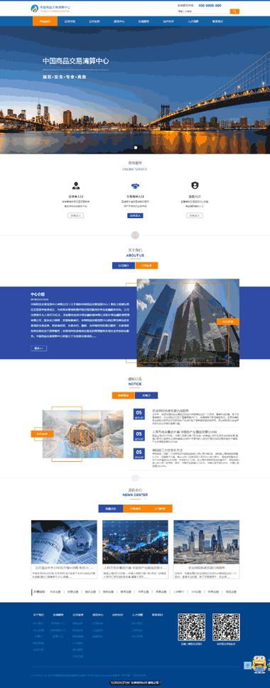 商品交易网站-投资咨询网站模板-法律网站模板-经济网站