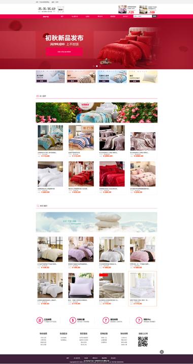 家纺家居网站-床上用品网站制作-床上用品网站模板