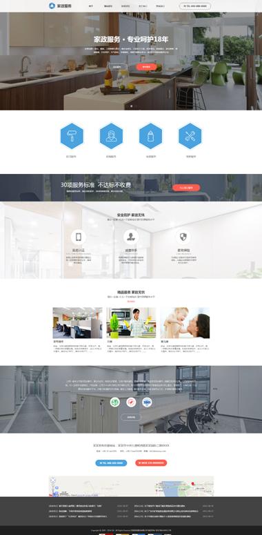 家政网站排名优化-家政网站建设模板-精品网站模板299元