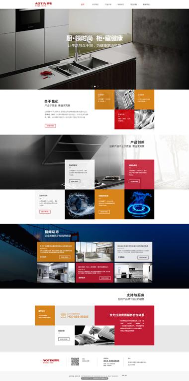 家电网站建设模板-厨具网站制作-北京正版企业网站建设