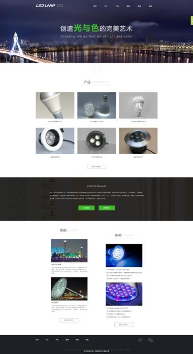 灯具照明网站模板-室内外照明网站设计-节能灯光网站制作