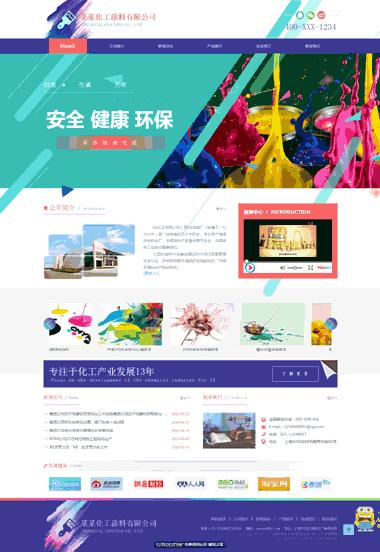 环保化工涂料网站设计-15年企业网站建设-环保化工涂料网站案例