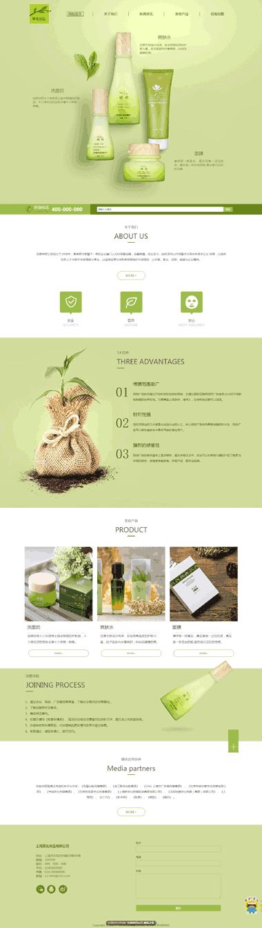 化妆品网站模板制作-环宇网站专注于化妆品网站模板建设
