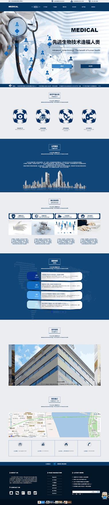 医疗器械网站设计模版-医疗企业网站建设-优化SEO医疗器械网站